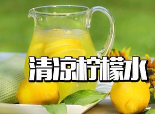 【夏日清凉】橘子君教你柠檬水的正确冲泡方法