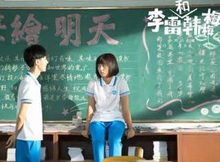 """《李雷和韩梅梅》:没有套路的""""三无""""青春片,终究无法俘虏观众的心"""