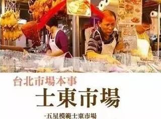 35位设计师爆改传统菜市场,去台湾士林夜市已经不是首选!