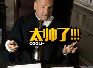 厉害了,法官!创意审判走红美国