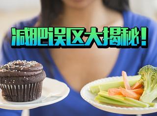 """""""热量差""""陷阱:减肥你该怎么吃?"""