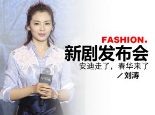 刘涛清新裙装亮相《军师联盟》发布会,安迪走了但是春华来了!!