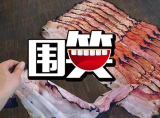 来感受一下歪果仁对于培根的奇葩审美,厉害了我的猪肉