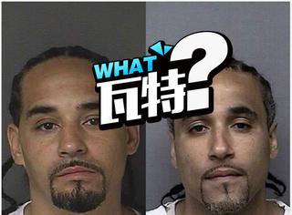 因为和劫匪长太像,美国爸爸白白坐了17年冤狱!