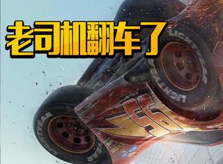 《赛车总动员3》闪电麦坤遭遇强劲对手,这一次他居然翻车了