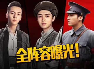 鹿晗陈伟霆包贝尔,《建军大业》发全员海报,来看看你爱豆在哪?