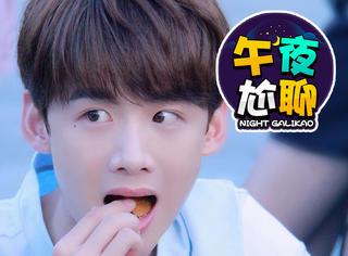 白敬亭、蒋欣、娜扎……提名娱乐圈里最萌的吃货!