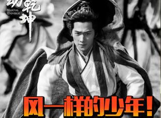 《武动乾坤》杨洋风一样的少年太帅了吧!感觉粉丝们的屏幕又脏了