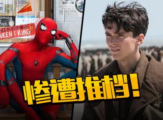 《蜘蛛侠》和《敦刻尔克》遭推档?没关系!我们还有这些电影呢