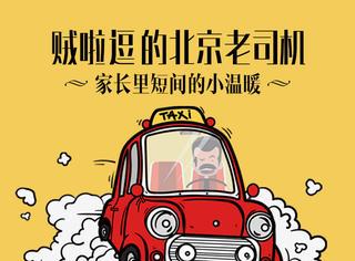 你遇到过的最奇葩的北京老司机?贼拉逗胡乱扯,但也被温暖过