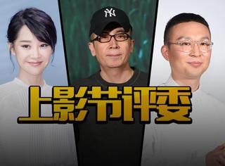许晴、曹保平还有戛纳最佳导演蒙吉,今年上影节都大有来头啊