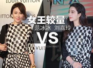 范冰冰霸气撞衫刘嘉玲!一件黑白波点长裙演绎两种女王气场!