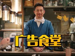 评分2.4!广告插播电视剧的《深夜食堂》,明星阵容也救不了!
