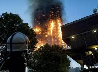 伦敦又出事!大楼被火海吞没,烧了9个小时还没完全扑灭