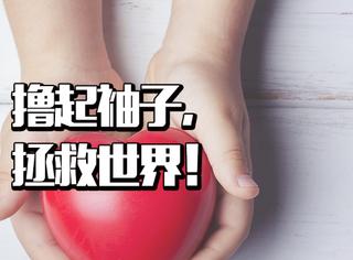 今天是世界献血者日:你知道献血都需要注意什么吗?