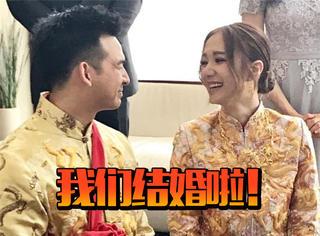 "TVB花旦王君馨结婚啦!""处女党""好友到场陪嫁"