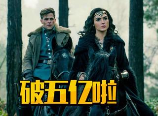 《神奇女侠》国内票房破五亿!盖尔女神不愧刚柔并济、神勇无敌