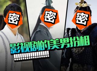 黄晓明新剧成了人猿泰山,原来古代美男的影视形象是这样的...