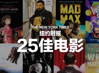 纽约时报评出的21世纪25部佳片,文艺、喜剧、重口,你看过几部?