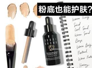 化妆的同时还能护肤?有哪些底妆产品打着养肤旗号呢?