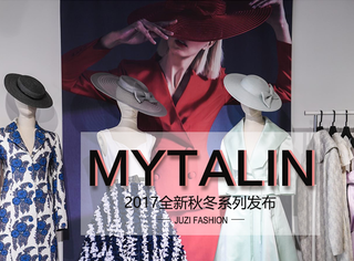 Mytalin2017秋冬系列 | 那种低调的奢华才是对女人极致的诱惑!