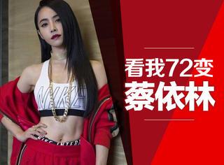 蔡依林晒今昔对比照,为何女神18年来越来越美?
