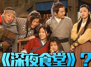 真不是菜的问题,《武林外传》才是真正意义上中国版《深夜食堂》