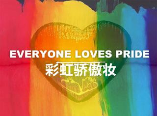 """Everyone Loves Pride""彩虹风潮在美妆圈刮起来了!"