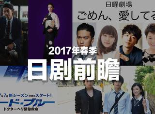 《紧急救命3》回归、锦户亮变废柴老公,夏季日剧就看这些了
