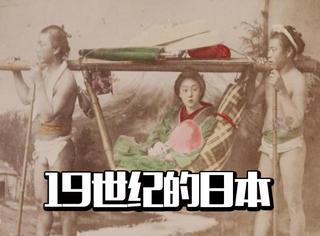 西方人眼里,19世纪的日本原来是这样的