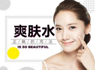 爽肤水这样用才能最有效!你的护肤方法对嘛?