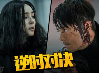 杨幂、霍建华在《逆时营救》激烈对决,这俩人你觉得谁更狠?