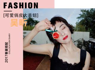 吴昕微博回应演技不足,配图的时尚大片简直美爆了!