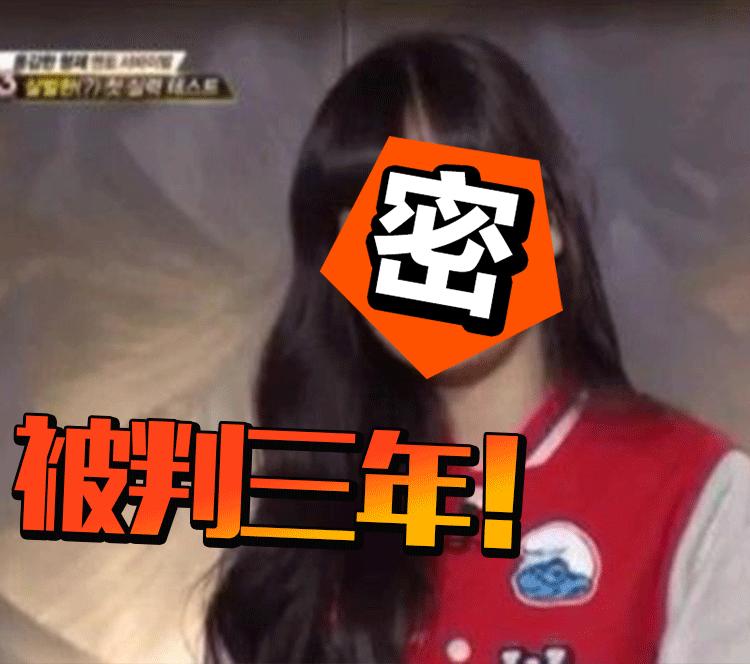 与TOP共同吸食大麻的女练习生,被判有期徒刑三年罚款87万韩元
