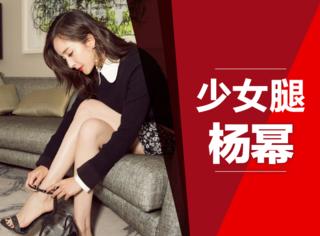 想要杨幂的少女腿和好身材,可是又不想运动怎么办?