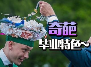 【毕业季】国外大学奇葩毕业传统:在学士帽上玩花样?