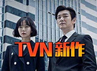 今年韩剧实在没意思,不过这部9.1分的TVN新剧堪比《Signal》