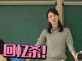 没有傅小司和立夏的校园爱情,但你的青春一定出现过她这样的老师