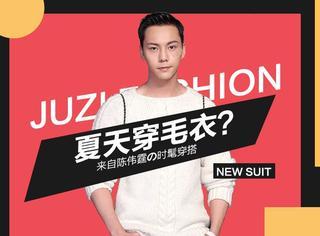 陈伟霆夏天穿毛衣,这就是时尚圈流行的反季节穿衣?