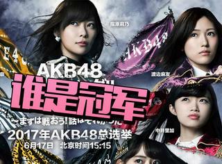 速报!AKB48总选举第九届结果出炉,指原莉乃三连冠!