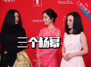 第20届上影节回顾:李易峰现场撩妹,三个杨幂傻傻分不清