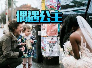 这个小女孩在现实中见到了童话故事里的公主