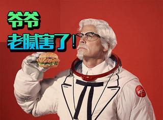 【美食周报】汉堡的爸爸,手机可以冲咖啡,肯德基都要上天了~