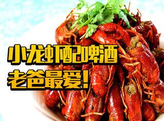 父亲节—带咱爸好好吃一顿,夏天的小龙虾最解馋了!