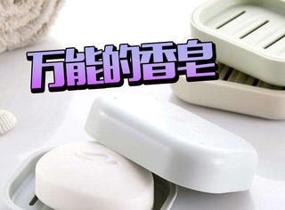 【万能的香皂】一定有你能用到的地方!