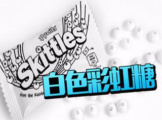 这个月英国推出的白色彩虹糖,猜猜是什么口味的?