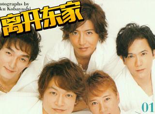 还记得解散的日本天团SMAP吗?他们3个成立了新公司!