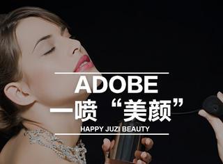 Adobe居然出香水了,听说还能一喷美颜?