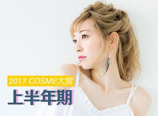 cosme大赏2017上半年榜单·基础护肤篇
