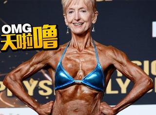 厉害了!74岁奶奶坚持健美,每天做60个俯卧撑